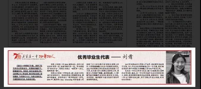 《石家庄日报》刊登美高美赌场网址手机版校友代表——刘倩