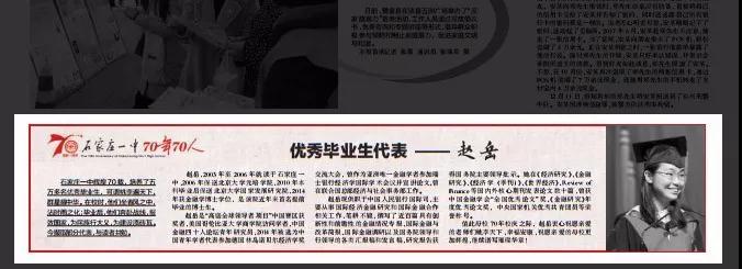 《石家庄日报》刊登美高美赌场网址手机版校友代表——优秀毕业生代表赵岳