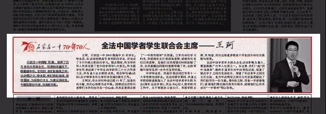《石家庄日报》刊登美高美赌场网址手机版校友代表——全法中国学者学生联合会主席王珂
