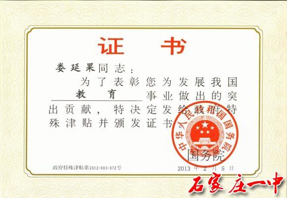 """我校党委布告娄延果被国务院付与""""国务院特别补助""""专家称呼"""