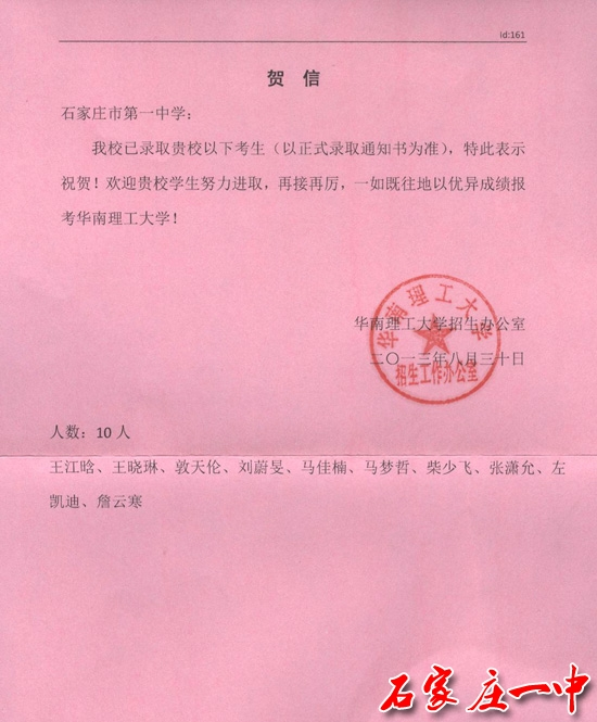 华南理工大学向我校发来贺信