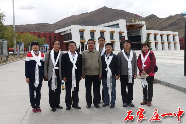 石家庄一中代表团赴西藏拉萨阿里地区高级中学指导