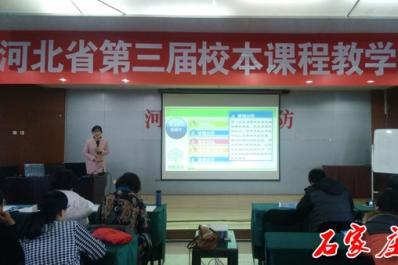 王忻瑜老师荣获河北省校本课程课堂教学评比一等奖