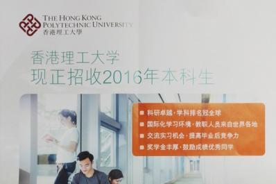 香港理工大学招生海报