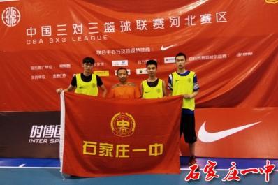 热烈祝贺石家庄一中男子篮球队勇夺河北省三对三篮球比赛冠军