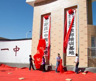 石家庄一中西山学校举行揭牌仪式暨开学典礼