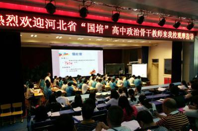 我校黄莹、张军蕊老师应邀为全省政治学科骨干教师培训作示范课