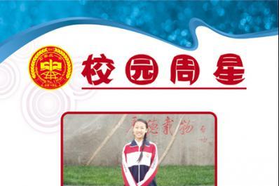 校园周星王紫轩同学
