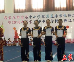石家庄一中健美操队再获四项冠军