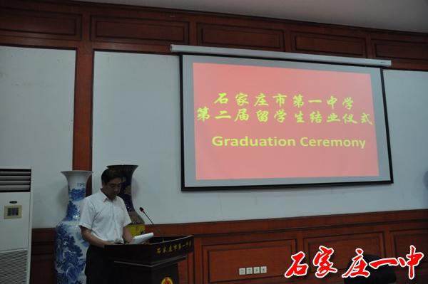 威彩娱乐一中为第二届留门生举行毕业典礼