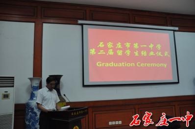 石家庄一中为第二届留学生举办结业仪式