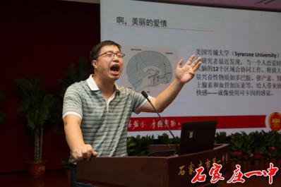 """石家庄一中致知大讲堂第二期——卢冀川老师谈""""恋爱"""""""